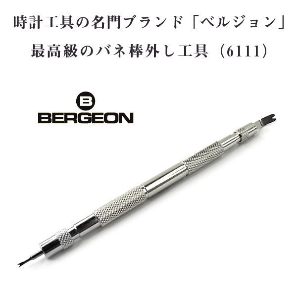 Berjon's finest spring outside the bar and 6111 can remove 1 3 parts clock  tool belt replacement tips, three ways you can better! BERGEON-6111