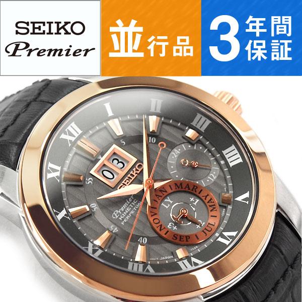 【逆輸入SEIKO】セイコー キネティック メンズ 腕時計 ローズゴールド×グレーダイアル カーフ ブラックレザーベルト SNP114P2