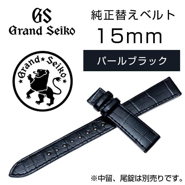 グランドセイコー GRANDSEIKO レディース 純正替えベルト 15mm パールブラッkク R4J15BC