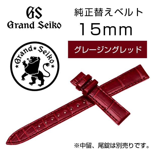 グランドセイコー GRANDSEIKO レディース 純正替えベルト 15mm グレージングレッド R4J15RC