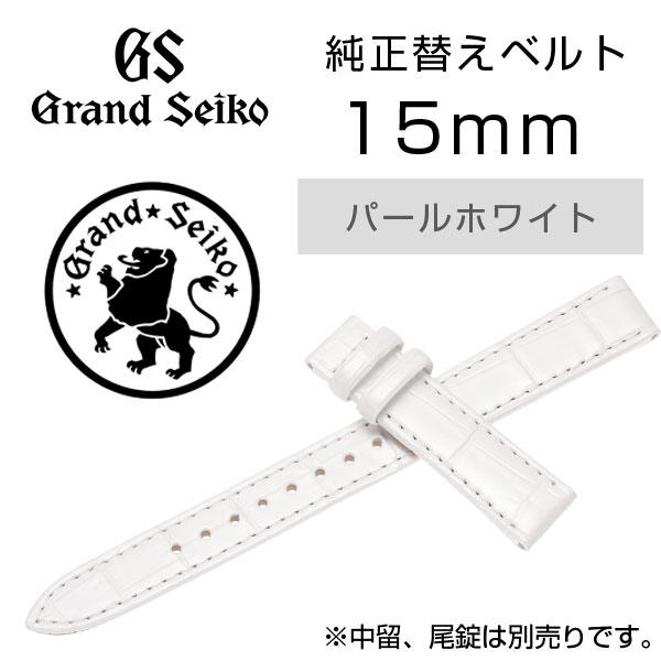 グランドセイコー GRANDSEIKO レディース 純正替えベルト 15mm パールホワイト R4J15WC