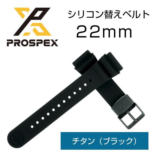 プロスペックス PROSPEX 純正替えベルト 22mm ブラック R7C03DR