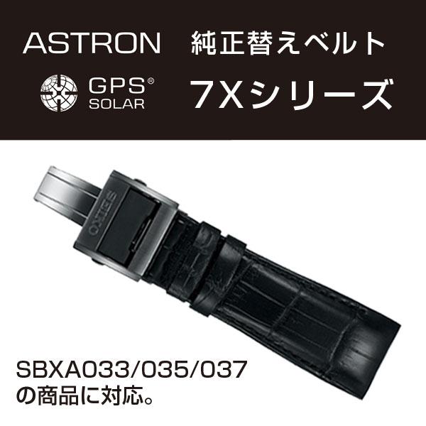 アストロン ASTRON 7Xシリーズ 純正替えベルト かん幅24mm 標準200mmタイプ ブラックベルト ブラック尾錠 R7X04DC
