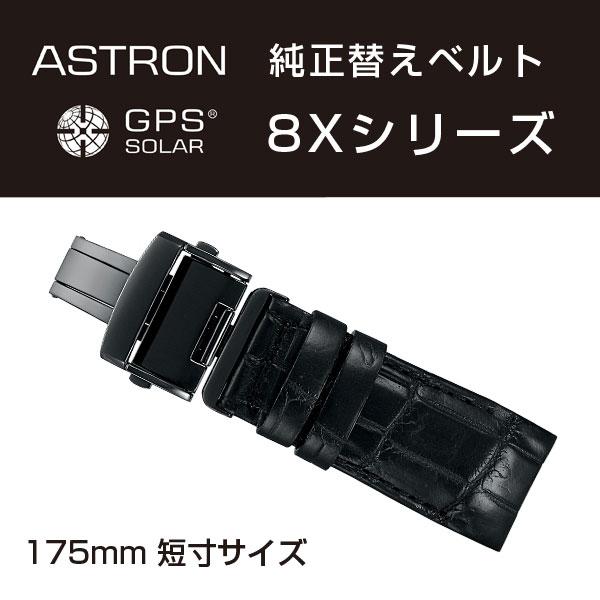 アストロン ASTRON 8Xシリーズ 純正替えベルト かん幅22mm 短寸175mmタイプ ブラックベルト ブラック尾錠 R7X08DC