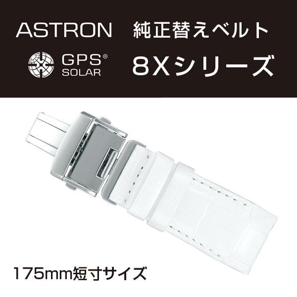 【おまけ付き】アストロン ASTRON 純正替えベルト 8Xシリーズ かん幅22mm 短寸175mmタイプ ホワイトベルト シルバー尾錠 R7X09AC
