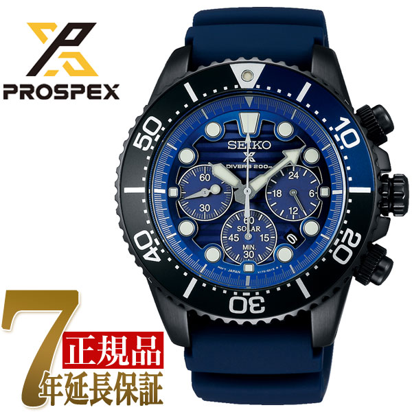 【SEIKO PROSPEX】 セイコー プロスペックス ダイバースキューバ Save the Ocean Special Edition ソーラー クロノグラフ ダイバー 腕時計 メンズ SBDL057