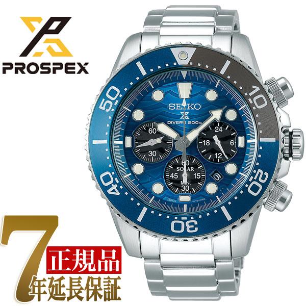 【おまけ付き】【正規品】セイコー プロスペックス SEIKO PROSPEX ダイバースキューバ Save the Ocean Special Edition ソーラー クロノグラフ ダイバー 腕時計 メンズ SBDL059