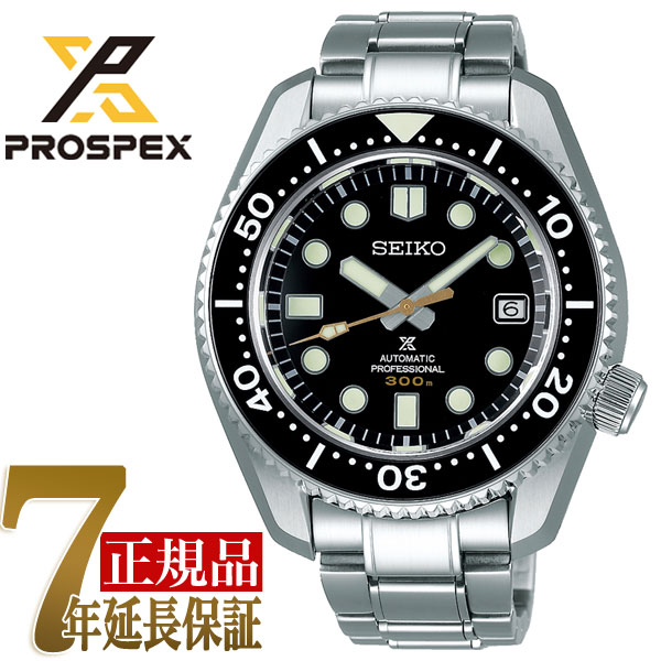 【おまけ付き】セイコー プロスペックス SEIKO PROSPEX PROSPEX マリーンマスター プロフェッショナル PROSPEX 1968メカニカルダイバーズ 自動巻き 手巻き付き メンズ 腕時計 300m飽和潜水用防水 コアショップ専用モデル SBDX023
