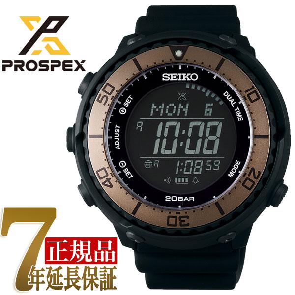 【応募券付】【おまけ付き】【正規品】セイコー プロスペックス SEIKO PROSPEX フィールドマスター LOWERCASE プロデュースモデル ソーラー 20気圧防水 デジタル 腕時計 SBEP025