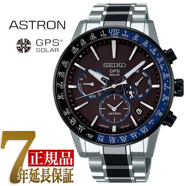 【SEIKO ASTRON】セイコー アストロン GPS 5Xシリーズ デュアルタイム 薄型 軽量 GPS ソーラー ウォッチ ソーラーGPS 衛星 電波時計 メンズ 腕時計 SBXC009