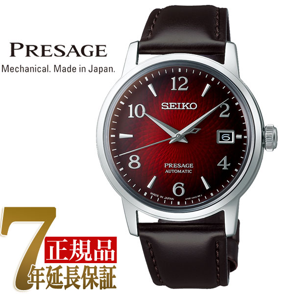 【おまけ付き】セイコー プレザージュ SEIKO PRESAGE ベーシックライン カクテルタイム 自動巻き メカニカル メンズ 腕時計 SARY163