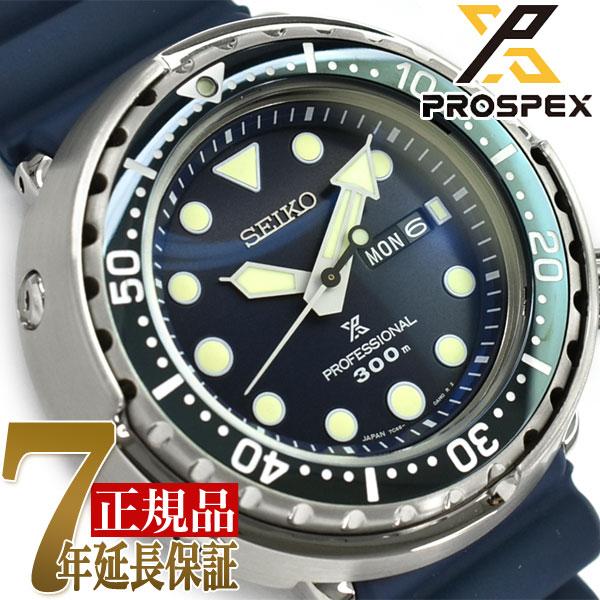 セイコー プロスペックス SEIKO PROSPEX マリーンマスター オンラインショップ限定モデル クオーツ メンズ 腕時計 SBBN043