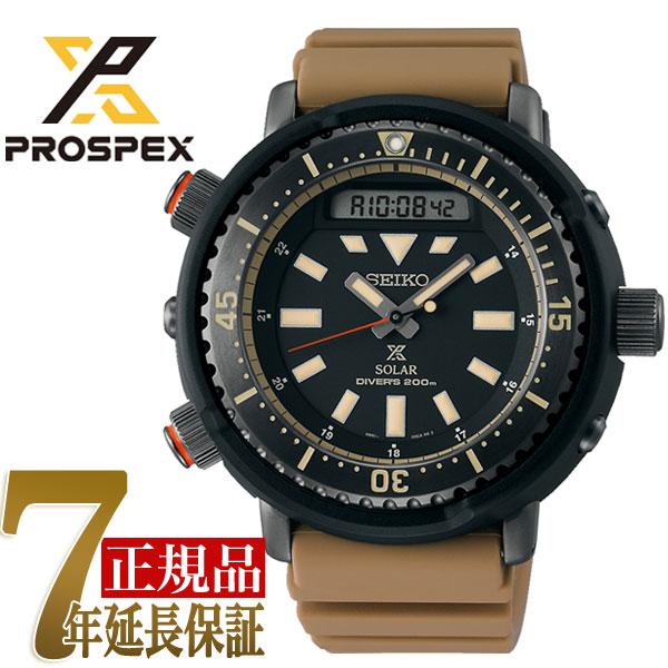 【応募券付】セイコー プロスペックス SEIKO PROSPEX ダイバースキューバ アナデジ ソーラー メンズ 腕時計 SBEQ007
