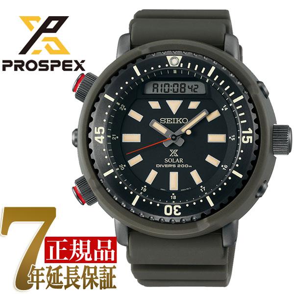 【応募券付】セイコー プロスペックス SEIKO PROSPEX ダイバースキューバ アナデジ ソーラー メンズ 腕時計 SBEQ009