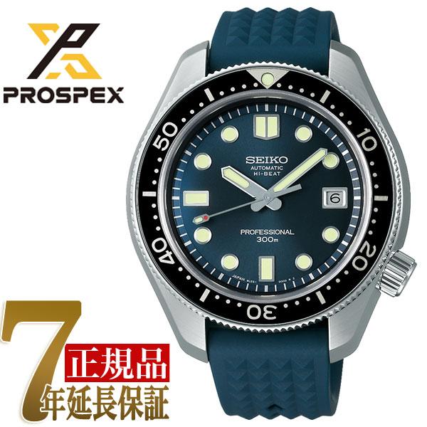 セイコー プロスペックス SEIKO PROSPEX ダイバーズウォッチ 自動巻き メカニカル 手巻き付き メンズ 腕時計 コアショップ専用モデル エバーブリリアントスチール使用 SBEX011