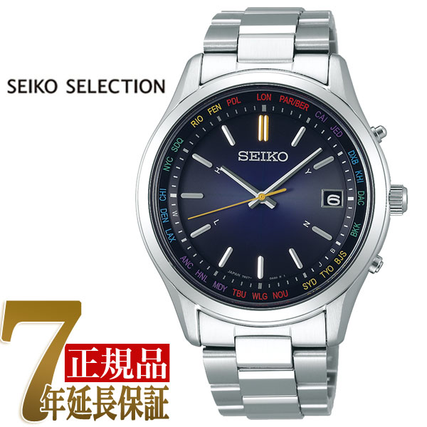 セイコーセレクション SEIKO SELECTION 2020 サマー限定モデル ソーラー電波 メンズ 腕時計 SBTM279
