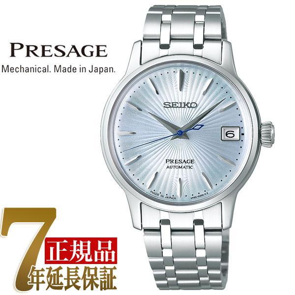 【おまけ付き】【正規品】セイコー プレザージュ SEIKO PRESAGE ベーシックライン カクテルタイム スカイダイビング 自動巻き 手巻き付き メカニカル レディース 腕時計 アイスブルー SRRY041