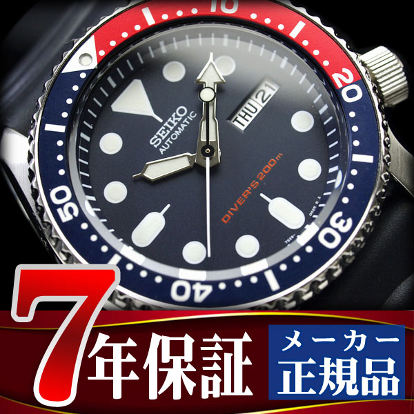 Seiko boy Navy divers watch mens size automatic winding watch Navy dial ペプシベゼル polyurethane metal belt SKX009K