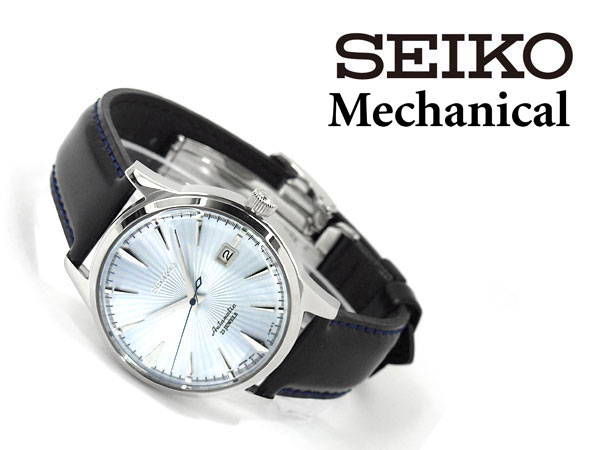 Seiko mechanical Ishigaki Shinobu cocktail model hand bird nesting automatic winding mens Watch Silver blue x black Cafe belt SARB065