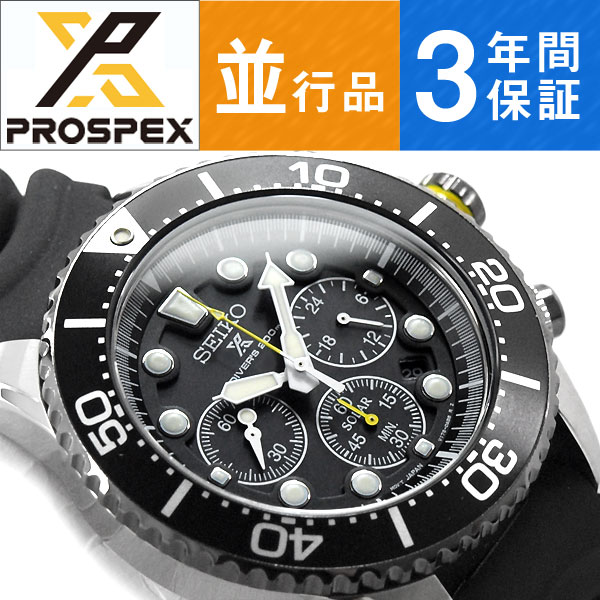 outlet store 8acc1 4efd7 Seiko chronograph mens watch divers solar black dial polyurethane belt  SSC021P1