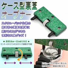 Case back lid opener tools watch WT-CASE-OPENER-2