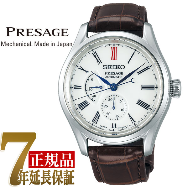 【SEIKO PRESAGE】セイコー プレザージュ 自動巻き メカニカル 腕時計 メンズ プレステージライン コアショップ限定 有田焼 限定モデル SARW049