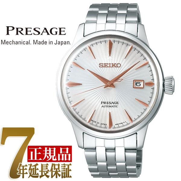 【SEIKO PRESAGE】セイコー プレザージュ 自動巻き 手巻き付き メカニカル 腕時計 メンズ ベーシックライン カクテルタイム スプリッツァー SARY137