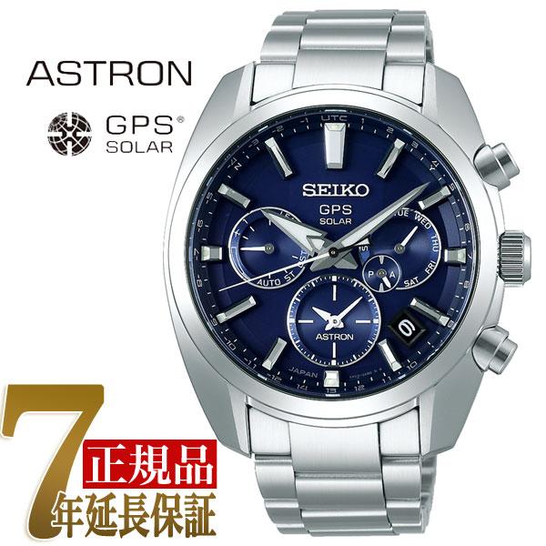 【SEIKO ASTRON】セイコー アストロン GPS 5Xシリーズ デュアルタイム 薄型 軽量 GPS ソーラー ウォッチ ソーラーGPS 衛星 電波時計 メンズ 腕時計 「セイコークオーツ アストロンベースデザイン」 SBXC019