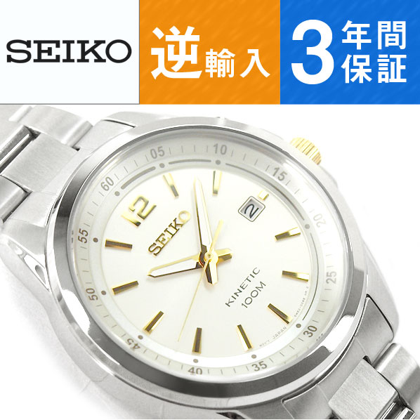 【逆輸入 SEIKO】セイコー キネティックドライブ メンズ 腕時計 ホワイトシルバー×ゴールドダイアル ステンレスベルト SKA593P1【あす楽】