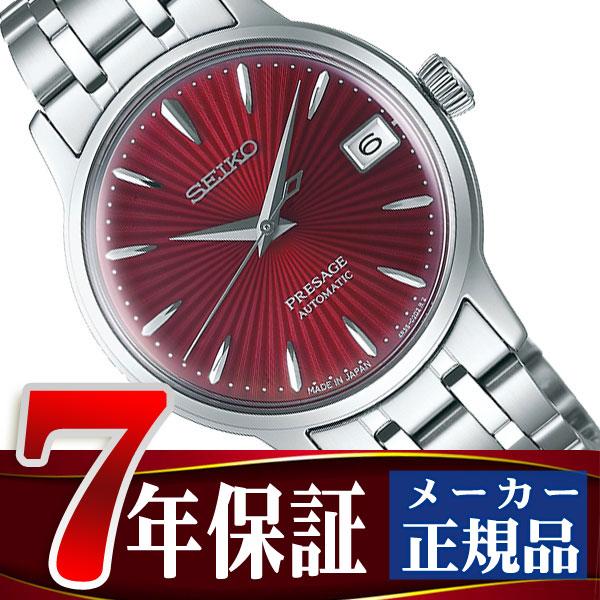 【SEIKO PRESAGE】 セイコー プレザージュ ベーシックライン レディース 手巻き付き 自動巻き腕時計 メカニカル カクテルシリーズ キールロワイヤル SRRY027