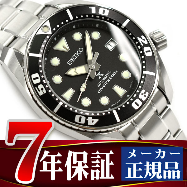 【SEIKO PROSPEX】セイコー プロスペックス ダイバースキューバ 自動巻 手巻き式 メンズ ダイバーズ 腕時計 SBDC031