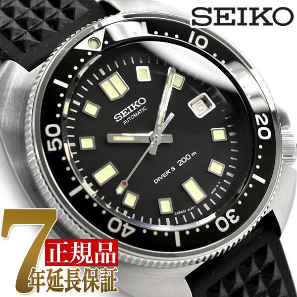 【応募券付】【おまけ付き】【正規品】セイコー プロスペックス マリーンマスター 1970メカニカルダイバー復刻モデル 自動巻き メカニカル 腕時計 メンズ SBDX031