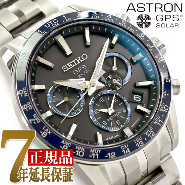 【おまけ付き】【正規品】セイコー アストロン SEIKO ASTRON GPS 5Xシリーズ デュアルタイム 薄型 軽量 GPS ソーラー ウォッチ ソーラーGPS 衛星 電波時計 メンズ 腕時計 SBXC001