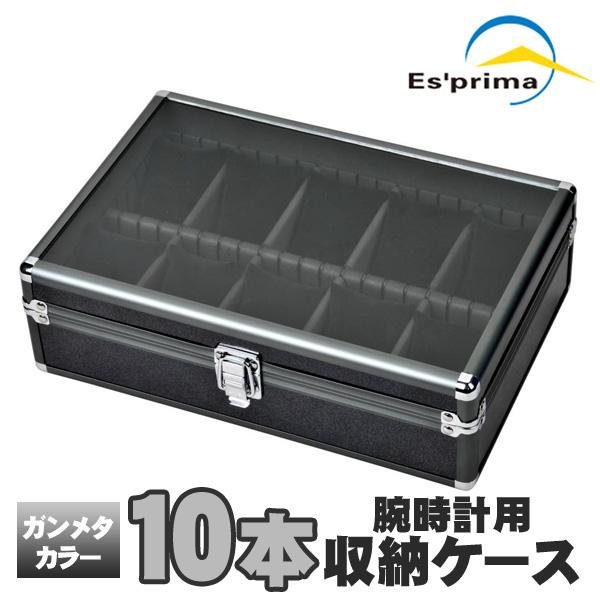 ESPRIMA エスプリマ アルミケース ガンメタリックカラー 腕時計収納ケース 10本用 SE64020GN