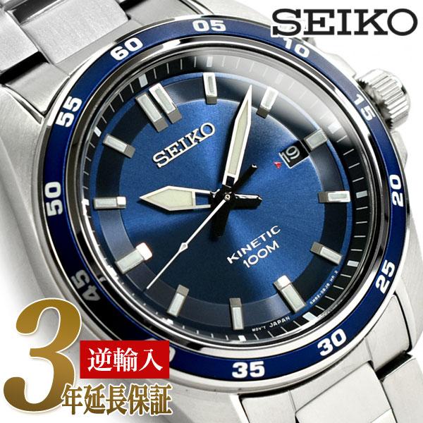 【逆輸入SEIKO KINETIC】セイコー 海外モデル キネティック メンズ腕時計 ネイビーダイアル ステンレスベルト SKA783P1【あす楽】