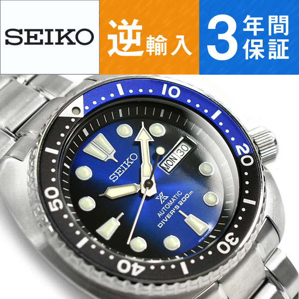【逆輸入 SEIKO PROSPEX】2018年新型タートルダイバー DIVER'S 200m セイコー プロスペックス 自動巻き 手巻き付き機械式 メンズ 腕時計 ダイバーズ グラデーションブルー SRPC25K1