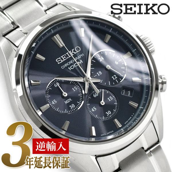 【逆輸入SEIKO】セイコー クロノグラフ クォーツ メンズ 腕時計 ダークネイビーダイアル ステンレスベルト SSB223P1【あす楽】