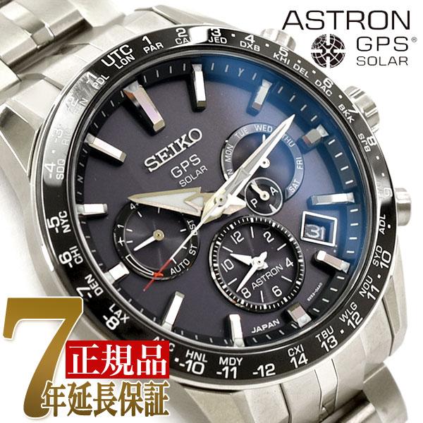 【SEIKO ASTRON】セイコー アストロン GPS 5Xシリーズ デュアルタイム 薄型 軽量 GPS ソーラー ウォッチ ソーラーGPS 衛星 電波時計 メンズ 腕時計 SBXC003
