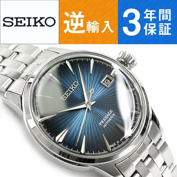 【逆輸入SEIKO PRESAGE】セイコー プレザージュ メンズ 腕時計 メカニカル 自動巻き 機械式 腕時計 メンズ ブルーグラデーション SRPB41J1【あす楽】