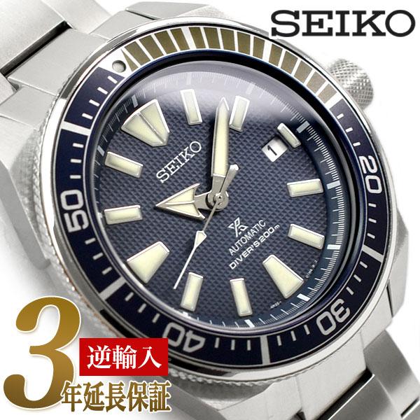 【逆輸入 SEIKO PROSPEX】セイコー プロスペックス サムライダイバー Deep Blue 自動巻き 手巻き付き機械式 メンズ 腕時計 ダイバーズ ネイビーダイアル ステンレスベルト SRPB49K1【あす楽】