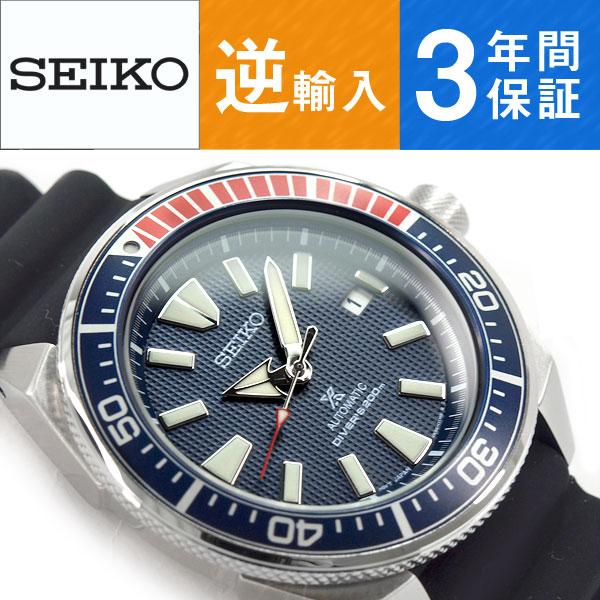 【逆輸入 SEIKO PROSPEX】セイコー プロスペックス サムライダイバー ペプシサムライ 自動巻き 手巻き付き機械式 メンズ 腕時計 ダイバーズ ネイビーダイアル ウレタンベルト SRPB53K1【あす楽】