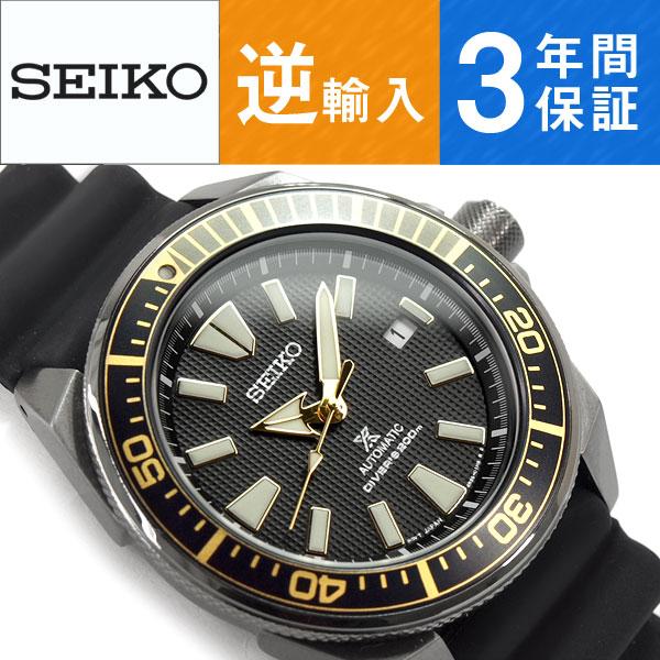 【逆輸入 SEIKO PROSPEX】セイコー プロスペックス サムライダイバー ブラック×ゴールドサムライ 黒金侍 自動巻き 手巻き付き機械式 メンズ 腕時計 ダイバーズ ブラックダイアル ウレタンベルト SRPB55K1