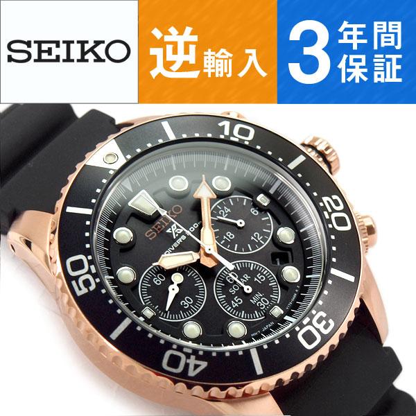 【逆輸入 SEIKO PROSPEX】セイコープロスペックス ソ-ラー ダイバーズウォッチ DIVER'S 200M クロノグラフ メンズ 腕時計 ブラック×ローズゴールド ウレタンベルト SSC618P1【あす楽】