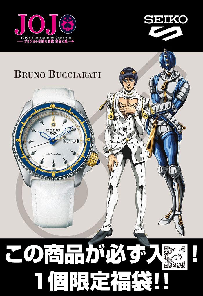 限定1個 ブローノ・ブチャラティモデルが必ず入る ジョジョコラボ 激レア福袋 激レア腕時計1本 ブランド腕時計3本 ブランド雑貨3点 総額13万円相当が入った福袋 SBSA029 FUKUBUKURO2