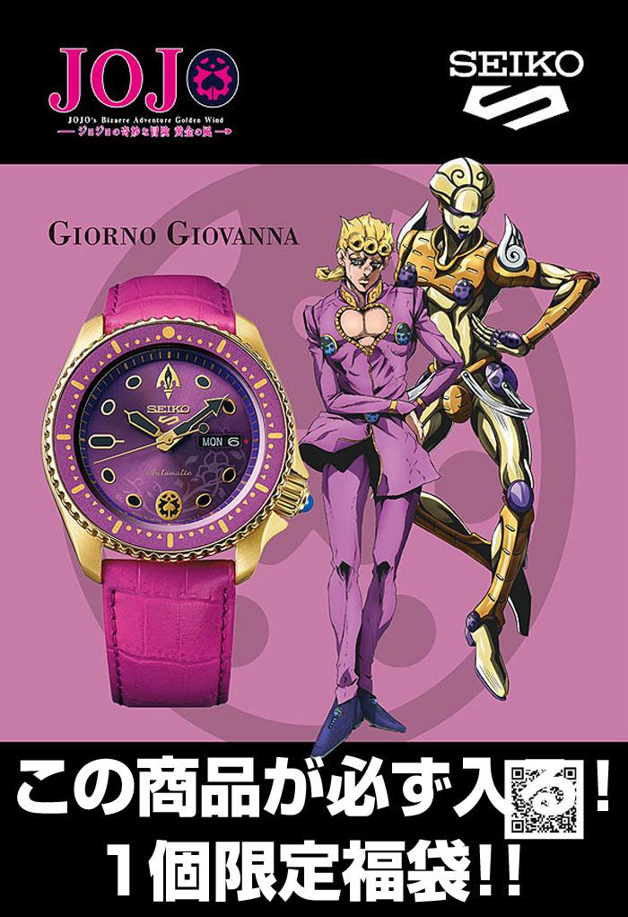 限定1個 ジョルノモデルが必ず入る ジョジョコラボモデル 激レア福袋 激レア腕時計1本 ブランド腕時計2本 ブランド雑貨3点 総額13万円相当が入った福袋 SBSA036 FUKUBUKURO5