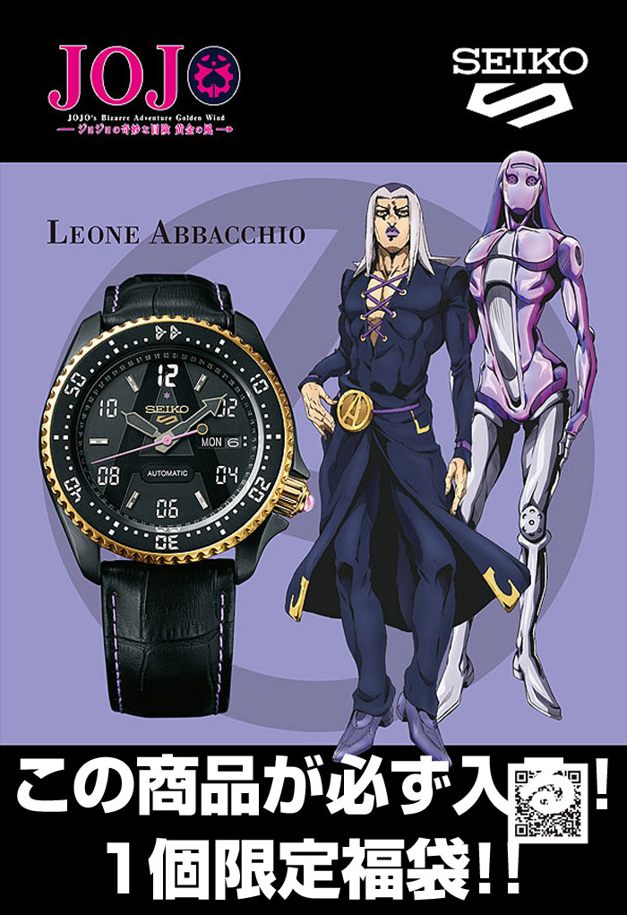 限定1個 アバッキオモデルが必ず入る ジョジョコラボ 激レア福袋 激レア腕時計1本 ブランド腕時計2本 ブランド雑貨3点 総額13万円相当が入った福袋 SBSA038 FUKUBUKURO6