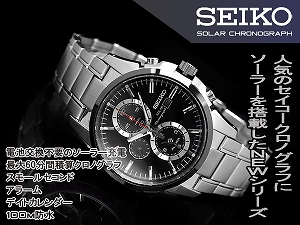 Seiko men's alarm chronograph solar watch black dial silver stainless steel belt SSC087P1