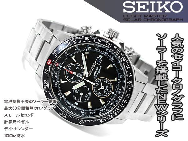 Seiko mens pilot Chrono graph solar watch black dial stainless steel belt SSC009P1