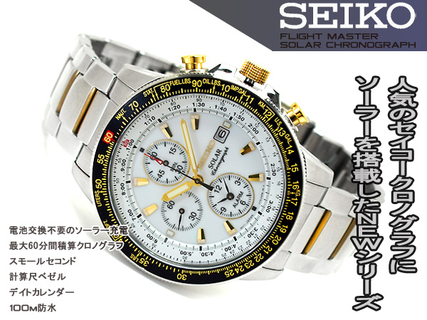 Seiko mens pilot Chrono graph solar watch White Dial stainless steel belt ゴールドコンビ SSC011P1