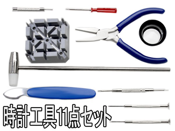 不锈钢锤子,金属乐队固定单位、 弹簧和取出鱼竿和驱动程序 x 3 设置 ES52019TU 针放大镜带调整系统 11 点